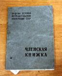 Членская книжка. (Сельхозкооперация), фото №2
