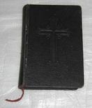 Католическая библия. 1940 - 60г, фото №2