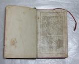 Католическая библия. 1940 - 60г, фото №4