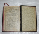 Католическая библия. 1940 - 60г, фото №7