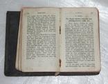Католическая библия. 1920г, фото №6