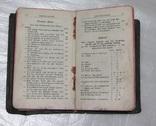 Католическая библия. 1920г, фото №8
