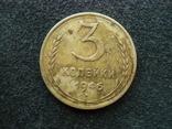 3 копейки 1946 года, фото №2