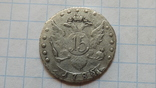 15 копеек 1785 серебро копия, фото №2
