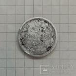 20 копеек 1905г Цар.Россия, фото №2