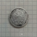 20 копеек 1905г Цар.Россия, фото №3