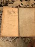 1775 Тайна Семьи Канцлера Древняя Книга, фото №12