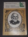 Генри Уодсуорт Лонгфелло - Песнь о Гайавате. Поэмы. Стихотворения., фото №2