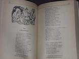 Генри Уодсуорт Лонгфелло - Песнь о Гайавате. Поэмы. Стихотворения., фото №5