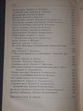 Генри Уодсуорт Лонгфелло - Песнь о Гайавате. Поэмы. Стихотворения., фото №8