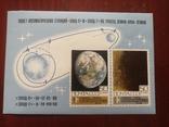 Блок СССР, 1969,космос, фото №2