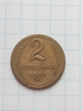 2 копейки 1957 СССР, фото №2
