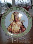 3 тарелки: Иоассаф Белгородский и две Густынский монастырь., фото №2