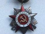 Орден Отечественной войны 2 степени № 14519, фото №4