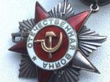 Орден Отечественной войны 2 степени № 14519, фото №5