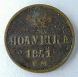 Полушка 1851 ЕМ, фото №2