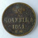 Полушка 1851 ЕМ, фото №4