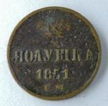 Полушка 1851 ЕМ, фото №6