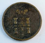 Полушка 1851 ЕМ, фото №9