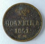 Полушка 1851 ЕМ, фото №10