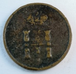 Полушка 1851 ЕМ, фото №11