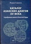 Савоста Р. Каталог Азакских дангов XV века. Каталог.2016 г., фото №2