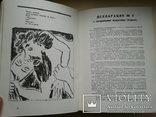 Крученых.Четыре фонетических романа.Репринтное издание с 1927 года., фото №10