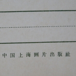 """Открытка.""""Китай Ли Му-бай"""".(Резвый мальчик 2).Китай., фото №4"""