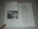 Крымские караимы Париж 1995 Автограф А.И.Полканов, фото №5