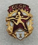 ГТО СССР 1-й ступени Знак Комплекса ГТО 1946-1961 Винт Гайка Ш Э З, фото №5