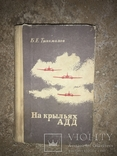 На крыльях АДД.Тихомолов Борис., фото №2