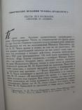 """""""Чехов-драматург.Традиции и новаторство в драматургии Чехова"""" Г.Бердников, 1957 год, фото №5"""