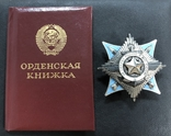 Орден За службу Родине № 103 008 + орденская книжка, фото №2