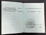 Орден За службу Родине № 103 008 + орденская книжка, фото №4