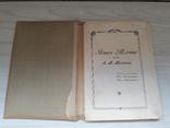 Ясная Поляна жизнь Л.Н.Толстого 1912 Альбом 41 фото-тинто гравюрой, фото №5