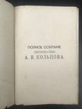 Кольцов А.В. Стихотворения и письма 1901 год, фото №3