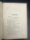 Кольцов А.В. Стихотворения и письма 1901 год, фото №6