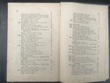 Кольцов А.В. Стихотворения и письма 1901 год, фото №7