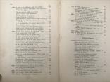 Кольцов А.В. Стихотворения и письма 1901 год, фото №8