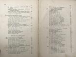 Кольцов А.В. Стихотворения и письма 1901 год, фото №9