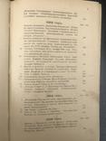 Эпоха цензурных реформ. 1859-1865 годов, фото №6