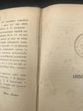 Эпоха цензурных реформ. 1859-1865 годов, фото №8