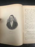 Эпоха цензурных реформ. 1859-1865 годов, фото №9