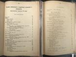 Русская революция в судебных процессах и мемуарах 1923-1924 (1 и 3 издание), фото №3