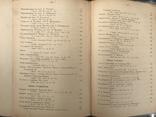 Русская революция в судебных процессах и мемуарах 1923-1924 (1 и 3 издание), фото №5