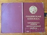 Документы на «орден отечественной войны», фото №2