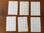 Календарики 1985 Латвия 6 штук, фото №3