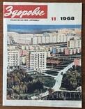 Журнал «здоровье» 1968 года, фото №3