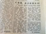 Газета «Вечірній Київ» 1983 года, фото №3