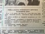 Газета «Вечірній Київ» 1983 года, фото №5